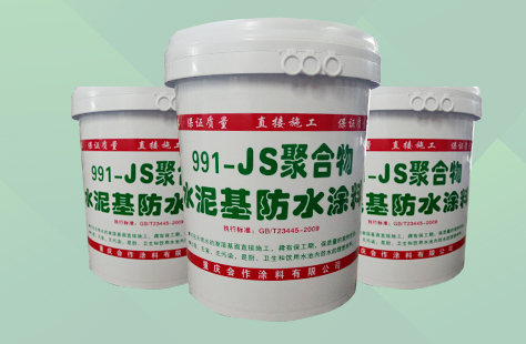 911-js聚合物水泥基防水涂料